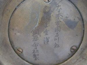 金澤銅器会社製 象嵌 双耳花瓶銘