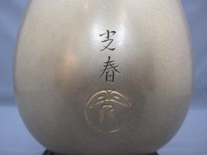 桂光春 蟹図花瓶その3銘拡大
