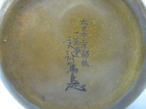 宮部篤良象嵌月下鷺図蓋物銘