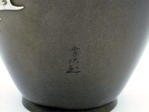 黒田 象嵌 孔雀図花瓶 銘